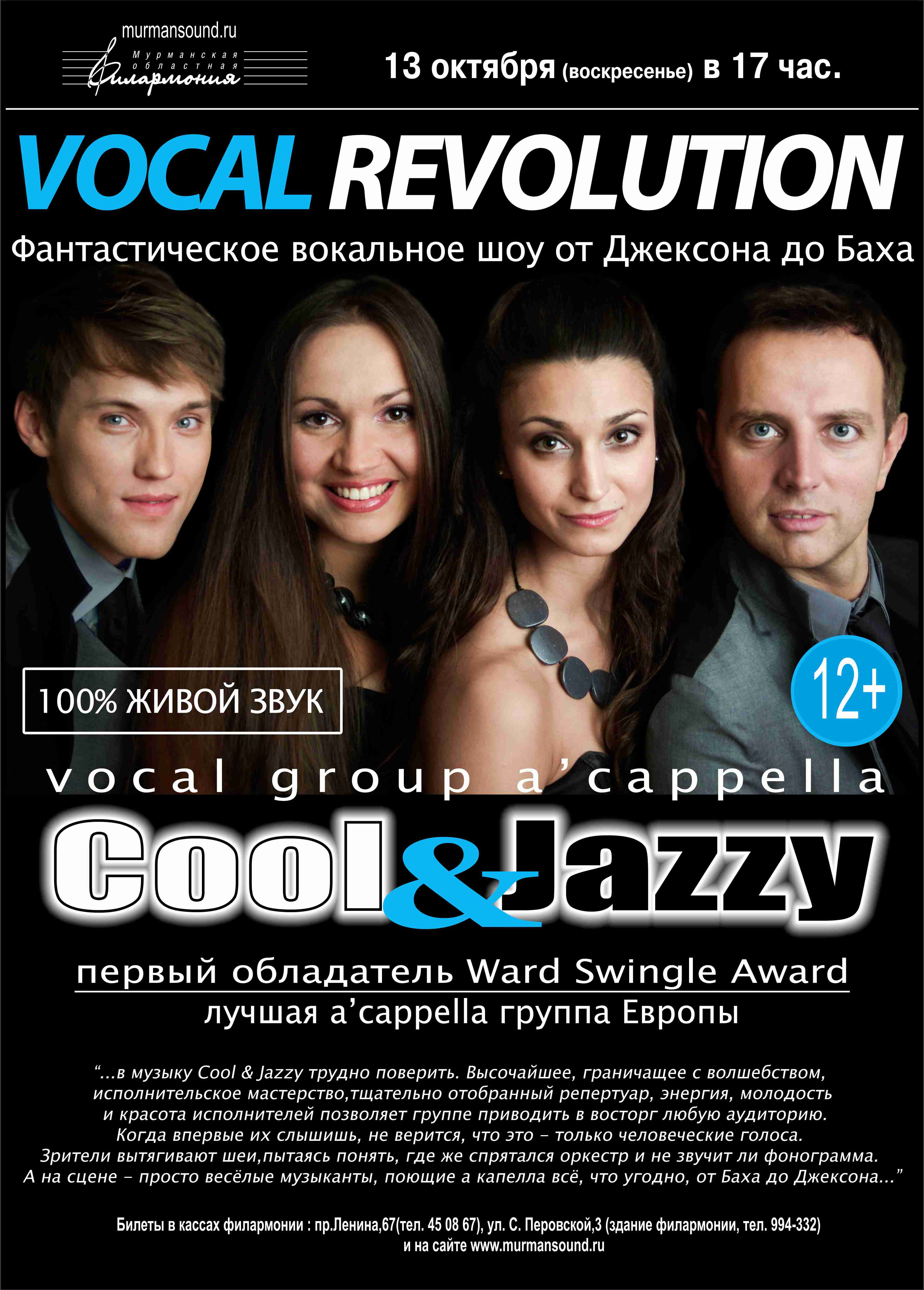 Vocal group a capella  Cool & Jazzy